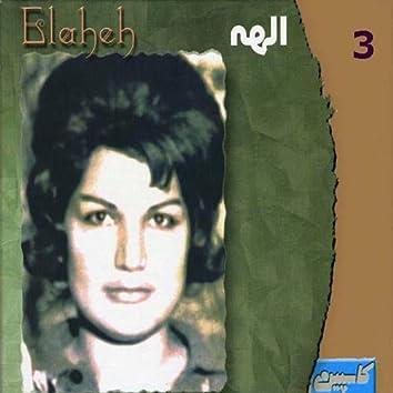 Elaheh, Vol. 3 - Persian Music