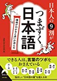日本人の9割がつまずく日本語 (青春文庫)
