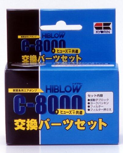 キョーリン ハイブロー C−8000 ヒューズ+(プラス)共通 交換パーツセット