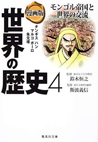 漫画版 世界の歴史 4 モンゴル帝国と世界の交流 (集英社文庫)