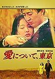 愛について、東京[DVD]