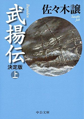 武揚伝 - 決定版(上) (中公文庫)