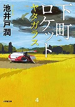下町ロケット ヤタガラス (小学館文庫 い 39-6)