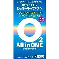 O2オールインワン 2本パック (120ml*2) 5箱セット