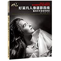 Hollywood portrait photography guide: spot professional lighting techniques(Chinese Edition)