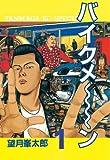 バイクメ~ン(1) (ヤングマガジンコミックス)