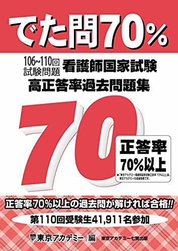 東京アカデミー七賢出版『資格試験対策 でた問70% 看護師国家試験 高正答率過去問題集(106~110回)』