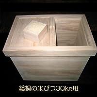 総桐の米びつ 30kg用