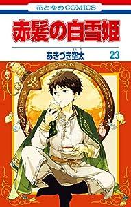 赤髪の白雪姫 23 (花とゆめコミックス)