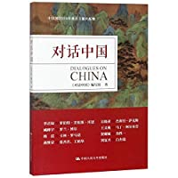 Dialogues on China (Chinese Edition)