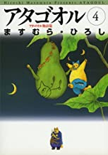 表紙: アタゴオル 04 -アタゴオル物語篇- (MFコミックス フラッパーシリーズ)   ますむら・ひろし