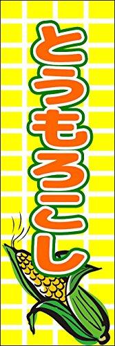 のぼり トウキビ のぼり旗 とうもろこし トウモロコシ とうきび 野菜直売所 新鮮野菜 産地直送 特産品