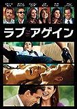 ラブ・アゲイン [WB COLLECTION][AmazonDVDコレクション] [DVD]