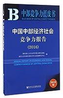 中部竞争力蓝皮书:中国中部经济社会竞争力报告(2016)