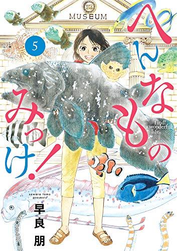 へんなものみっけ! (5) (ビッグコミックス)