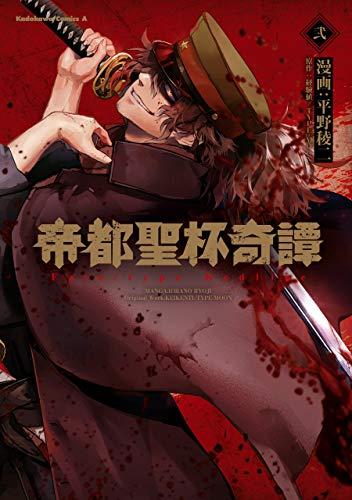 帝都聖杯奇譚 Fate/type Redline(2) (角川コミックス・エース)