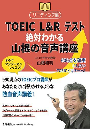 TOEIC L&R テスト 絶対わかる山根の音声講座 リーディング編 (manaVITA Books)