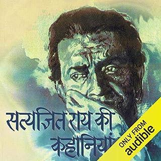 Satyajit Ray Ki Kahaniyan [Stories of Satyajit Ray] cover art