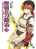 聖剣の刀鍛冶13 (MF文庫J)