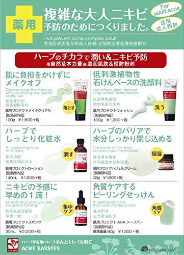 石澤研究所『アクネバリア薬用プロテクトスポッツ』