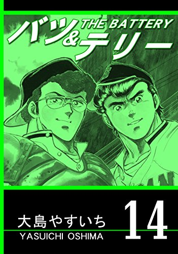 THE BATTERY Vol14 Remastering Version (Japanese Edition)