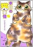 本日の猫事情PLUS (FEELコミックス)