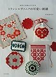 東欧の伝統ある手仕事 トランシルヴァニアの可愛い刺繍