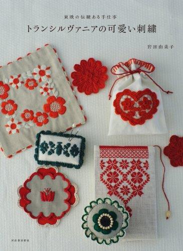 トランシルヴァニアの可愛い刺繍: 東欧の伝統ある手仕事の写真