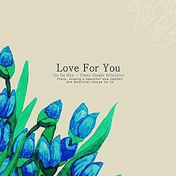 너를 향한 사랑