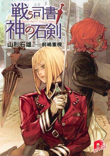 戦う司書と神の石剣 BOOK4 (集英社スーパーダッシュ文庫)
