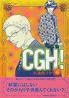 CGH! 4―Cactus,go to heaven! (Feelコミックス)