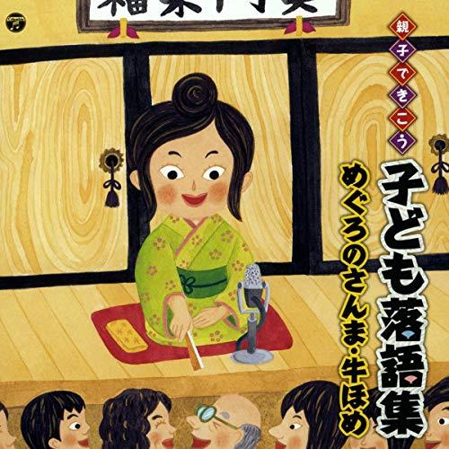 『親子できこう 子ども落語集 めぐろのさんま・牛ほめ 牛ほめ(2011年11月22日 ラクゴカフェ)』のカバーアート