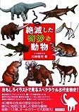 絶滅した奇妙な動物