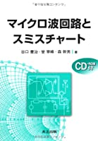 マイクロ波回路とスミスチャート 〔CD‐ROM付〕