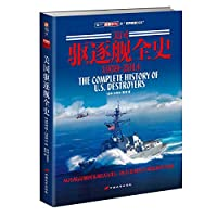 US destroyer whole history 1959-2014(Chinese Edition)