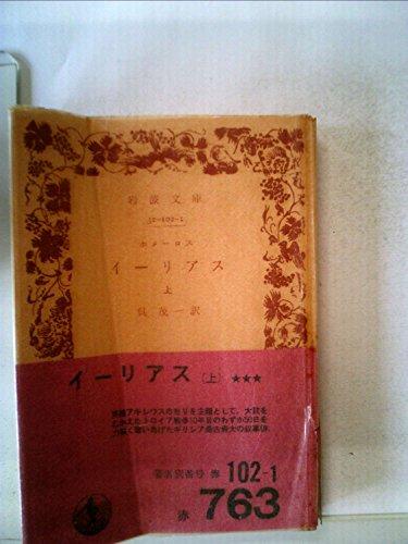 イーリアス〈上〉 (1953年) (岩波文庫)