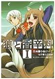 狼と香辛料 I (1) (電撃コミックス)
