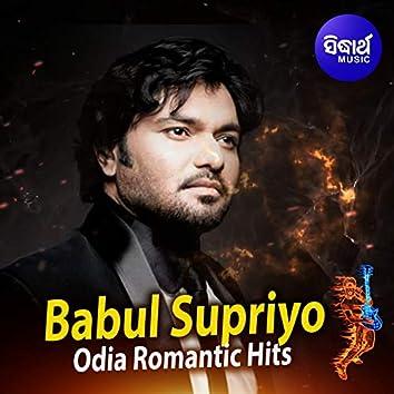 Babul Supriyo Odia Romantic Hits