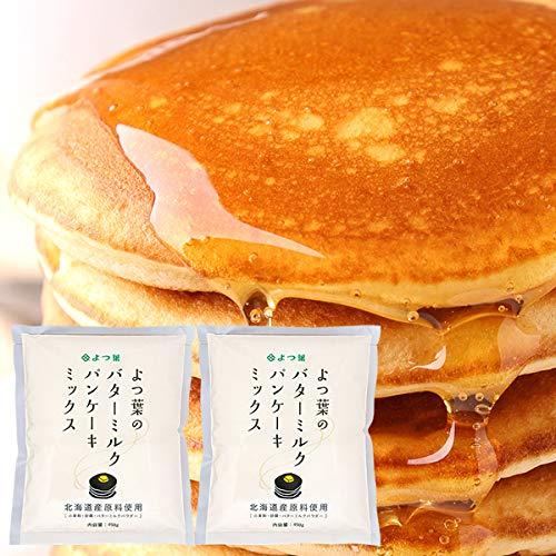 よつ葉の北海道バターミルクパンケーキミックス(450g×2P) パンケーキ メール便 お取り寄せ