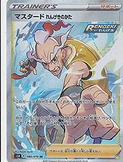 ポケモンカードゲーム S5R 080/070 マスタード れんげきのかた サポート (SR スーパーレア) 拡張パック 連撃マスター
