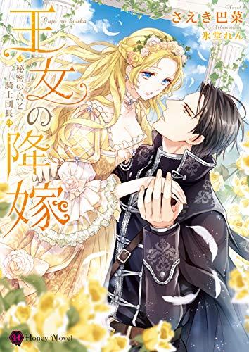王女の降嫁~秘密の鳥と騎士団長~ (ハニー文庫) - さえき 巴菜, 氷堂 れん
