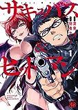 サキュバス&ヒットマン 1 (チャンピオンREDコミックス)