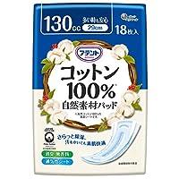 アテント コットン100% 自然素材パッド 女性用 多い時も安心 130cc 29cm 18枚