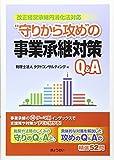 """改正経営承継円滑化法対応""""守りから攻め""""の事業承継対策Q&A"""