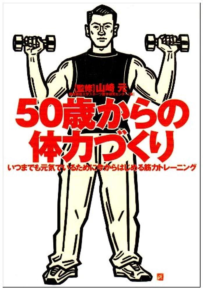 嬉しいですアーサーダーリン50歳からの体力づくり―いつまでも元気でいるために今からはじめる筋力トレーニング