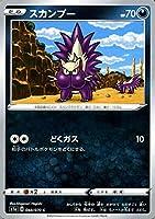 ポケモンカードゲーム剣盾 s1a 強化拡張パック ソード&シールド VMAXライジング スカンプー C ポケカ 悪 たねポケモン