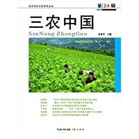 Agriculture. China. Series 24(Chinese Edition)
