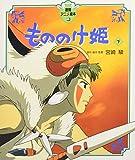 もののけ姫〈下〉 (徳間アニメ絵本17)