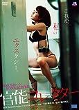 官能コレクター [DVD] image