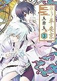 詠う! 平安京 3巻 (デジタル版Gファンタジーコミックス)